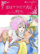 恋はアラビア式に(ハーレクインコミックス)