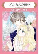 プリンセスの願い(ハーレクインコミックス)