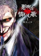 悪魔を憐れむ歌 1巻(バンチコミックス)