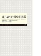 はじめての哲学的思考(ちくまプリマー新書)