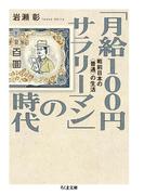 「月給100円サラリーマン」の時代 ──戦前日本の〈普通〉の生活(ちくま文庫)