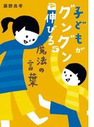【期間限定価格】子どもがグングン伸びる魔法の言葉