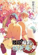シロとクロの稲荷庵(カドカワデジタルコミックス)