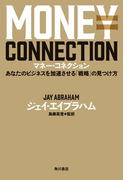 マネー・コネクション あなたのビジネスを加速させる「戦略」の見つけ方(角川書店単行本)