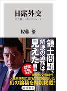 日露外交 北方領土とインテリジェンス(角川新書)