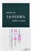 ミルクと日本人 近代社会の「元気の源」