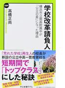 学校改革請負人 横浜市立南高附属中が「公立の星」になった理由