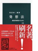 発想法 創造性開発のために 改版 (中公新書)(中公新書)
