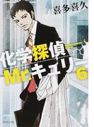 化学探偵Mr.キュリー 6 (中公文庫)