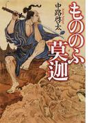 もののふ莫迦 (中公文庫)(中公文庫)