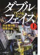 ダブルフェイス 渋谷署8階特捜本部 上