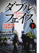 ダブルフェイス 渋谷署8階特捜本部 下