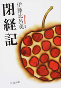 閉経記 (中公文庫)(中公文庫)