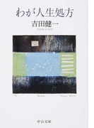 わが人生処方 (中公文庫)(中公文庫)