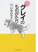 グレイのものがたり (中公文庫)(中公文庫)