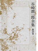 谷崎潤一郎全集 第26巻 日記 記事 年譜 索引