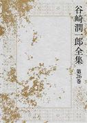 谷崎潤一郎全集 - 第二十六巻