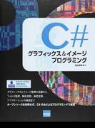 C#グラフィックス&イメージプログラミング