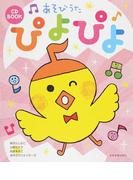 あそびうたぴよぴよ (CD BOOK)