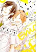 エモーション! (ディアプラス・コミックス)(ディアプラス・コミックス)