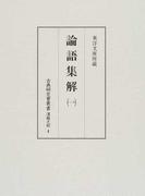 論語集解 影印 1 (古典研究會叢書 漢籍之部)