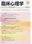 臨床心理学 Vol.17No.3 心理専門職も知っておきたい精神医学・医療の現在