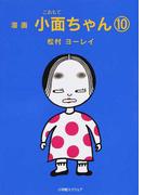 小面ちゃん 漫画 10