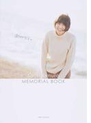 ありがとう。 Saori Kimura MEMORIAL BOOK