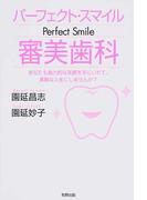 パーフェクト・スマイルPerfect Smile審美歯科