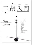 楽譜 教本 FEI-BK012 二胡入門