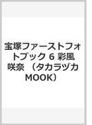 宝塚ファーストフォトブック 6 彩風咲奈 (タカラヅカMOOK)(タカラヅカMOOK)