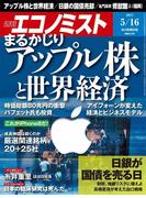 週刊エコノミスト2017年5/16号