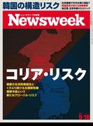 ニューズウィーク日本版 2017年 5/16号(ニューズウィーク)