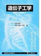 遺伝子工学 基礎から医療まで