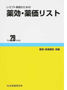 レセプト事務のための薬効・薬価リスト 禁忌・併用禁忌併載 29年度版