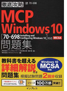 徹底攻略MCP Windows 10問題集〈70−698 Installing and Configuring Windows 10〉対応 試験番号70−698