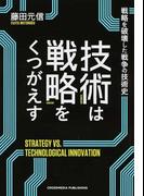 技術は戦略をくつがえす 戦略を破壊した戦争の技術史