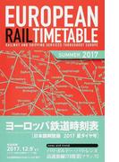 ヨーロッパ鉄道時刻表 日本語解説版 2017年夏ダイヤ号