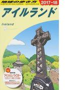 地球の歩き方 2017〜18 A05 アイルランド