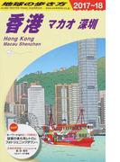 地球の歩き方 2017〜18 D09 香港