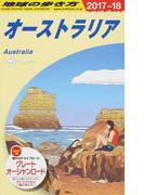 地球の歩き方 2017〜18 C11 オーストラリア