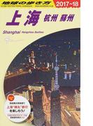 地球の歩き方 2017〜18 D02 上海