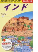 地球の歩き方 2017〜18 D28 インド