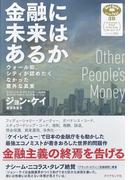 金融に未来はあるか ウォール街、シティが認めたくなかった意外な真実