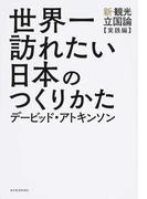 世界一訪れたい日本のつくりかた 新・観光立国論 実践編