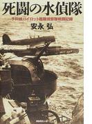 死闘の水偵隊 予科練パイロット艦隊偵察隊戦闘記録