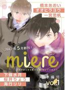 【全1-4セット】miere 準備号(miere)