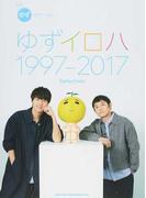 ゆず「ゆずイロハ1997−2017」Selection