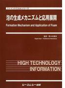 泡の生成メカニズムと応用展開 (ファインケミカルシリーズ)(ファインケミカルシリーズ)