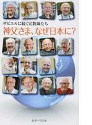 神父さま、なぜ日本に? ザビエルに続く宣教師たち